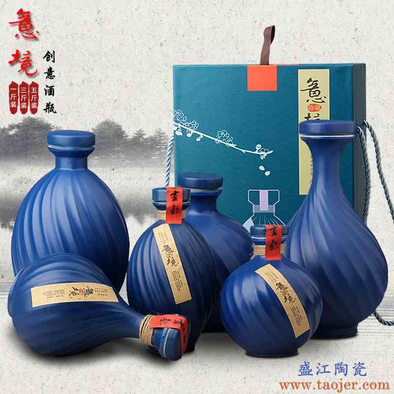 景德镇陶瓷酒瓶创意家用空酒壶定制白酒密封装饰酒坛子1斤一斤装