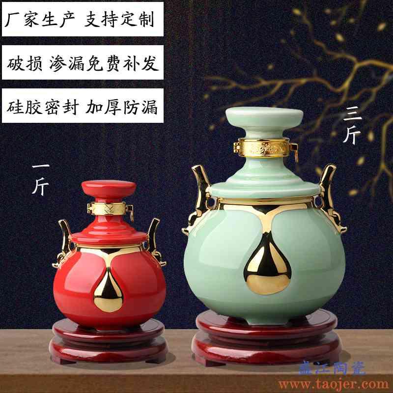 新款一斤3斤景德镇陶瓷酒瓶白酒瓶子空酒瓶家用装饰创意酒壶酒罐
