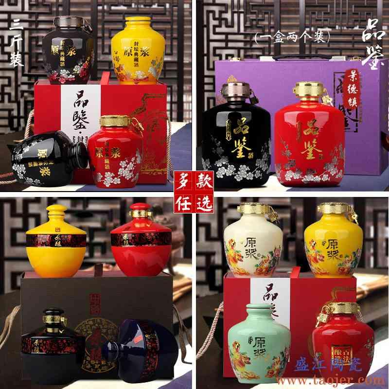 景德镇陶瓷酒坛子酒瓶1斤3斤5斤装酒瓶密封空瓶酒具酒壶酒罐酒缸