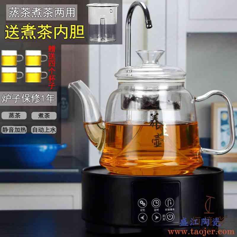全玻璃蒸煮茶壶带自动抽水电陶炉套装耐高温蒸茶器全自动上水养生