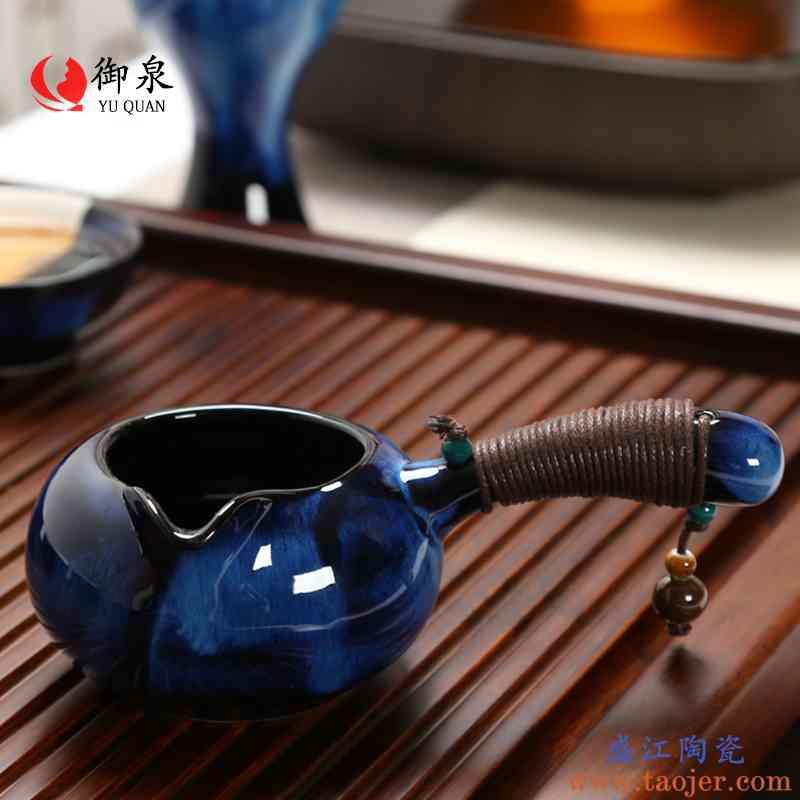 御泉 窑变侧把公道杯陶瓷家用功夫茶具配件长柄分茶器公杯茶道