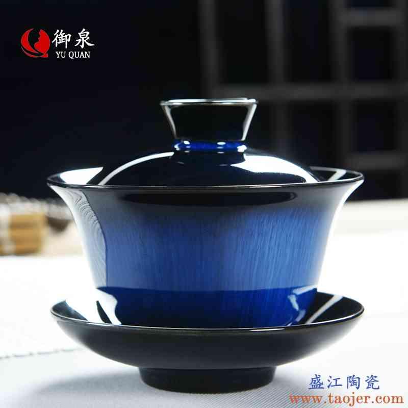 御泉 钧瓷盖碗陶瓷泡茶壶大号茶碗功夫茶具三才碗手抓壶家用