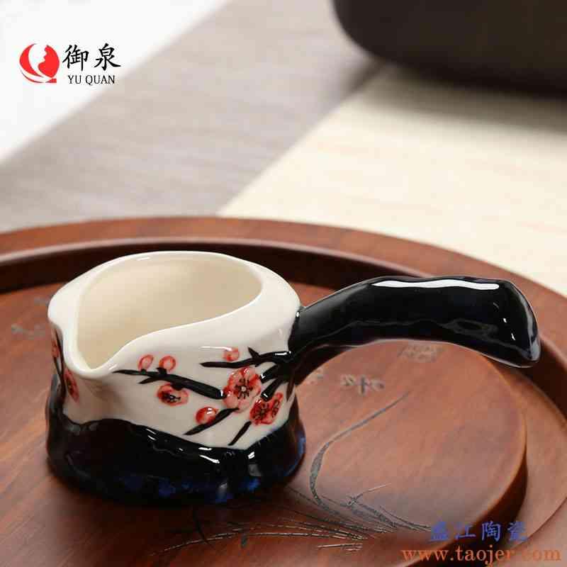 御泉手绘梅花侧把公道杯陶瓷分茶器茶道配件创意树桩功夫茶具茶海