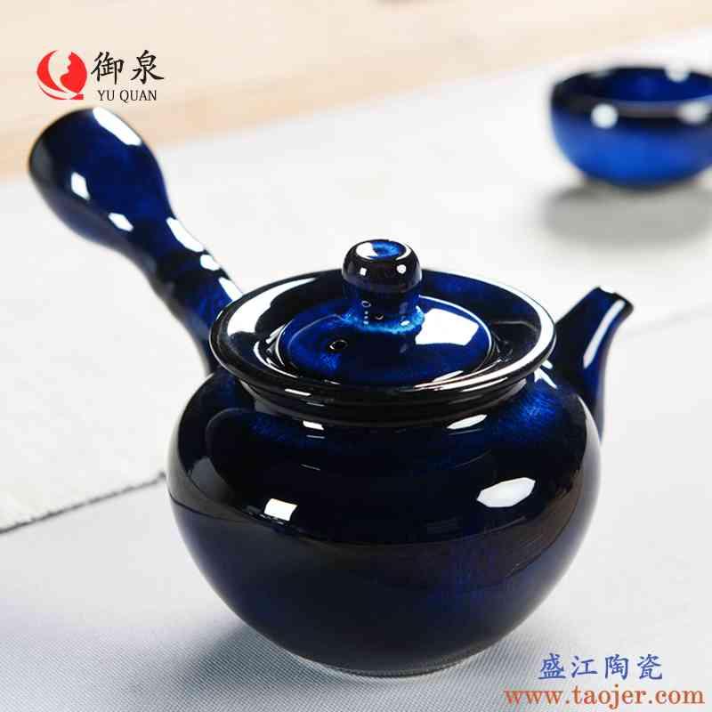 御泉 窑变陶瓷侧把壶家用小茶壶钧瓷功夫茶具简约个性单壶