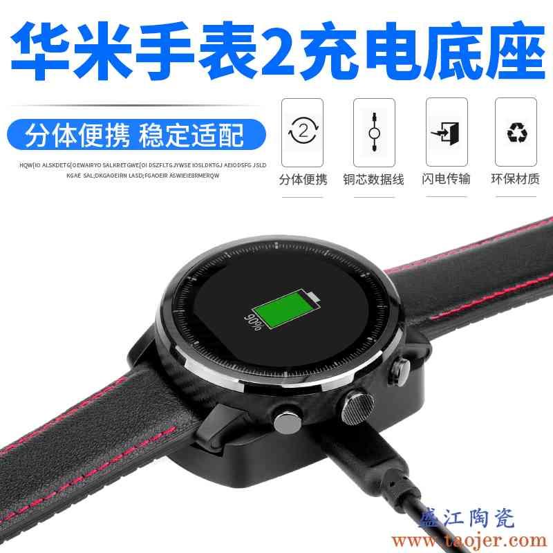 炫戴 华米手表2充电器AMAZFIT2代/2S智能运动手表充电底座充电线冲电USB