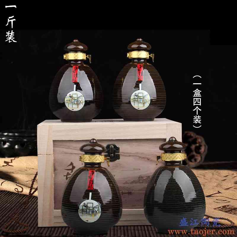 景德镇陶瓷酒瓶1斤5斤装木盒空酒瓶 一斤五斤装白酒坛子家用壶