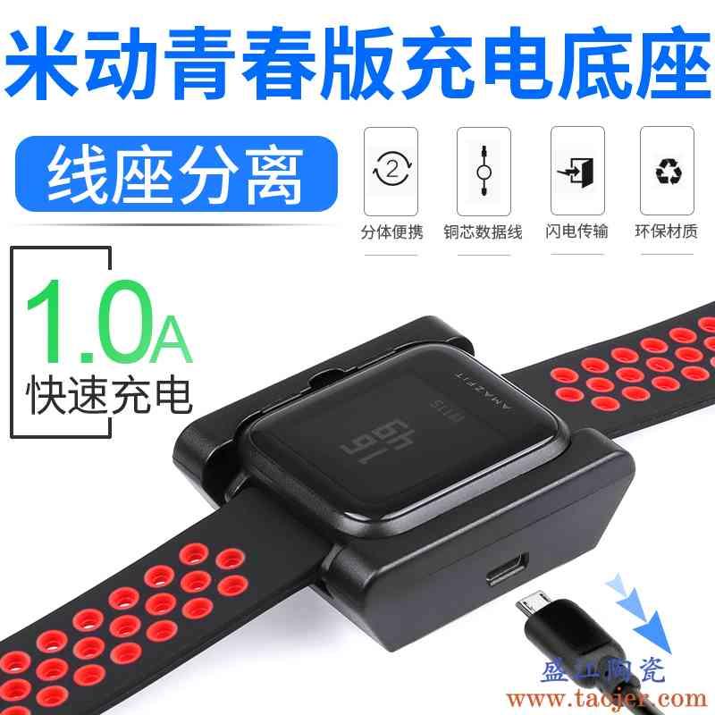 炫戴 米动手表青春版充电器amazfit智能运动手表充电底座充电线