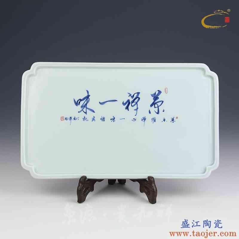 贵和祥景德镇陶瓷手绘青花干泡器干泡台茶盘茶托功夫茶具茶道配件