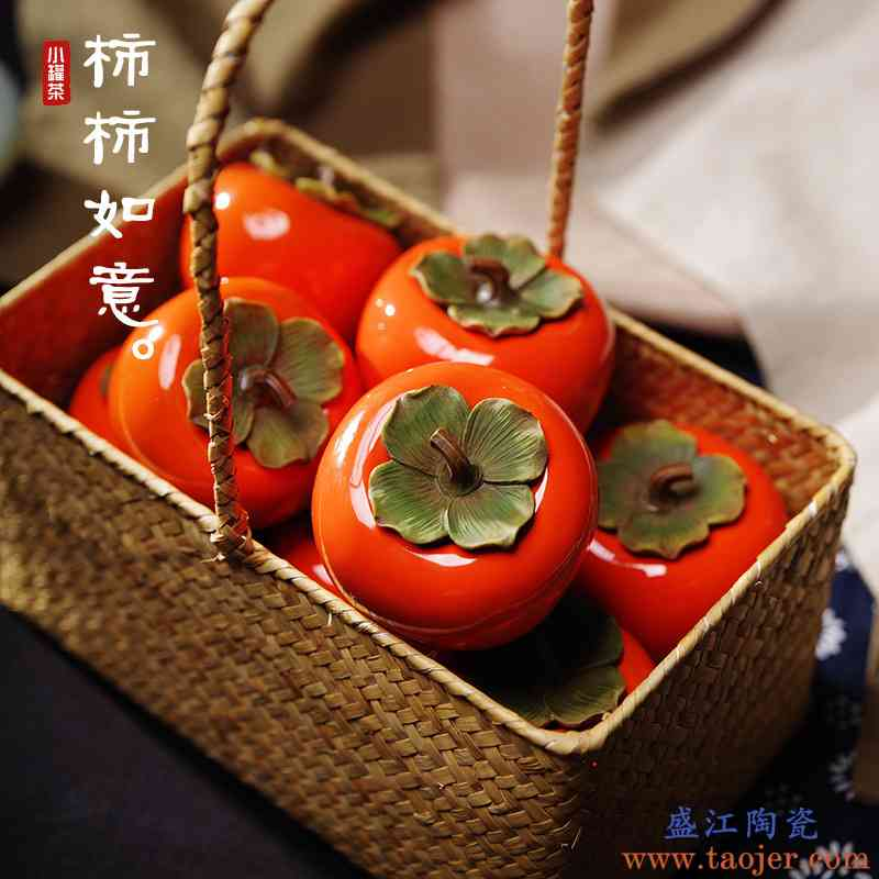 柿子茶叶罐柿柿如意陶瓷创意家用茶仓创意密封储茶罐摆件存花茶罐