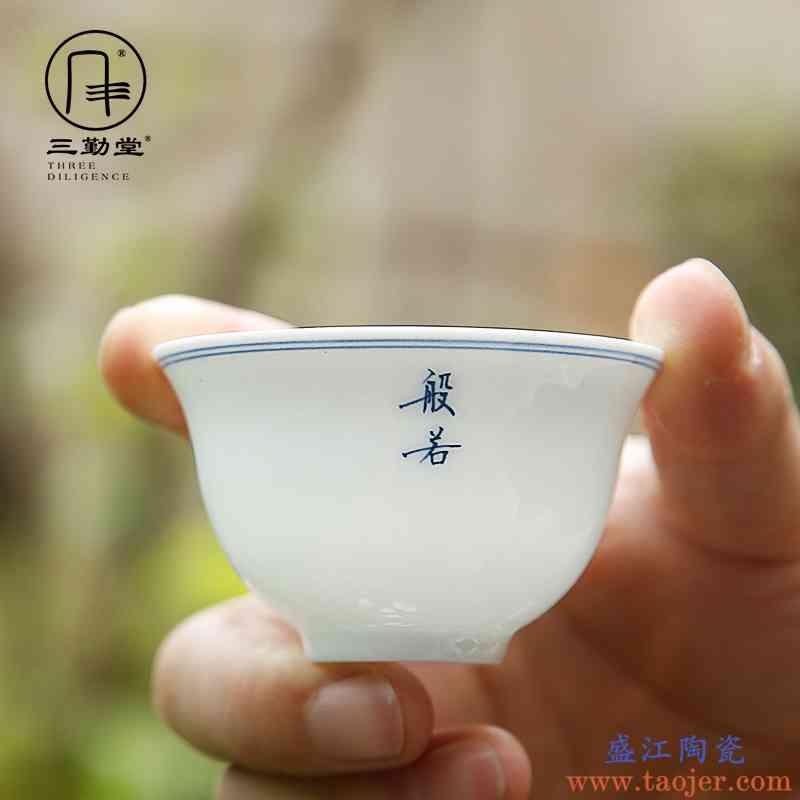 三勤堂六度杯小茶杯陶瓷手绘双线个人品茗杯功夫茶具主人杯S42107