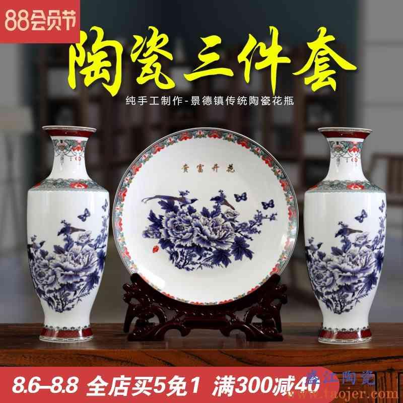 花瓶摆件三件套景德镇陶瓷器客厅插花现代简约卧室干花装饰工艺品