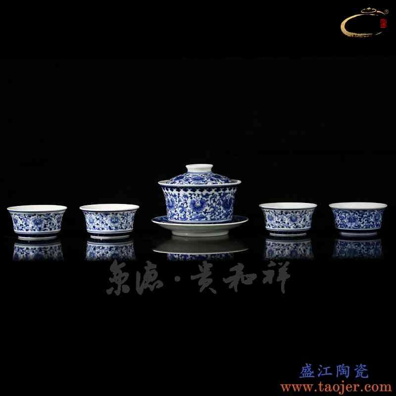 贵和祥青花盖碗四杯组景德镇手绘陶瓷介碗组整套功夫茶具套装茶盏
