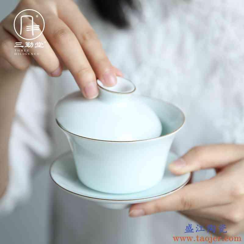 三勤堂盖碗茶杯 景德镇陶瓷功夫茶具青瓷小号泡茶碗三才杯S11009