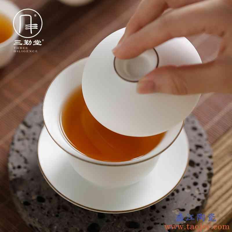 三勤堂盖碗茶杯 陶瓷茶盅景德镇功夫茶具定窑白三才碗茶杯S11008