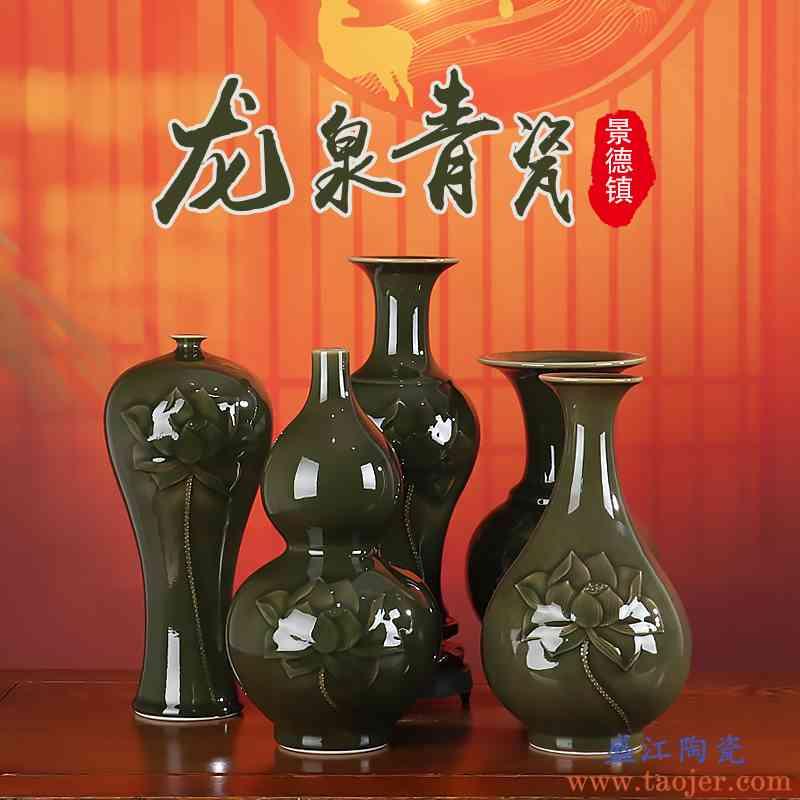 龙泉青瓷花瓶摆件景德镇陶瓷客厅插花明清仿古釉电视柜装饰工艺品