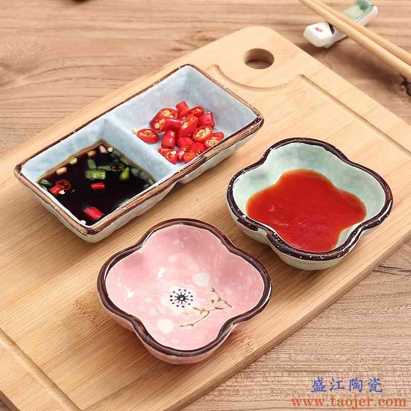 小碟家用碟子小吃日式釉面陶瓷碟碟蘸酱雪花碟醋碟调味碟调料酱料