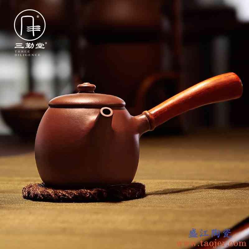 三勤堂 茶具茶壶 宜兴名家全手工紫砂壶原矿紫泥巨轮侧把壶泡茶壶
