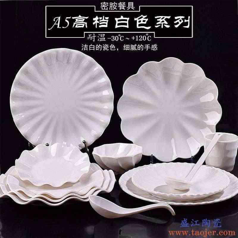 A5仿瓷白色圆形盘子密胺火锅自助快餐盘塑料花瓣菜盘平盘小吃碟子
