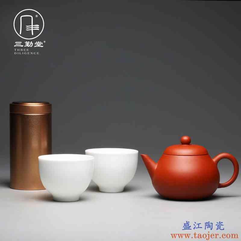 三勤堂紫砂壶一壶二杯茶具套装景德镇陶瓷旅行便携整套茶具ST1032