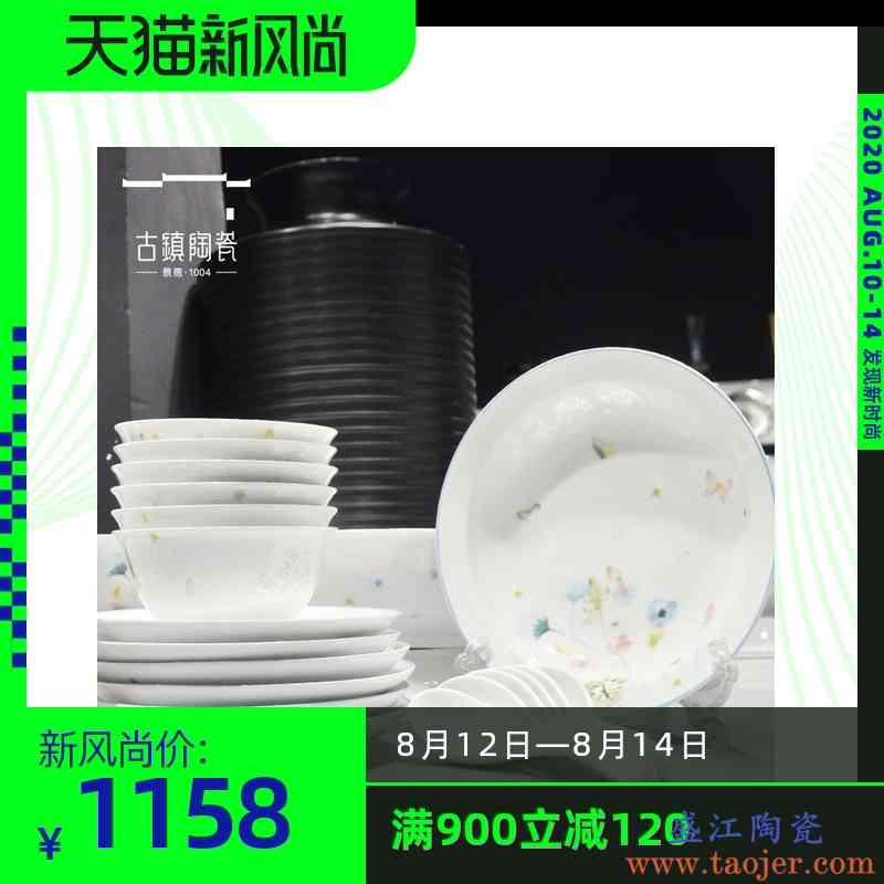 古镇陶瓷碗碟套装家用餐具套装个性创意瓷碗白瓷玲珑餐具拼盘组合