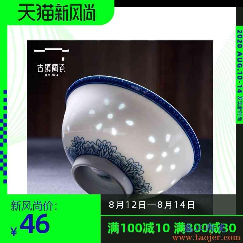 古镇陶瓷 餐具中式饭碗散件玲珑景德镇家用吃饭碗瓷器瓷碗单个