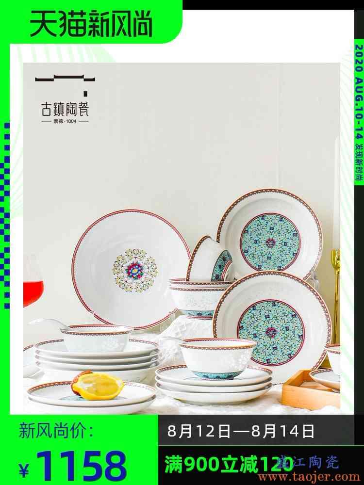 古镇陶瓷景德镇中式玲珑家用订婚餐具家用碗碟盘面碗套装礼品套装