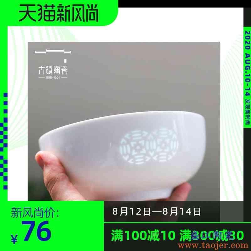 古镇陶瓷景德镇家用白瓷中式面碗韩式面碗厨房餐具陶瓷单个碗套装