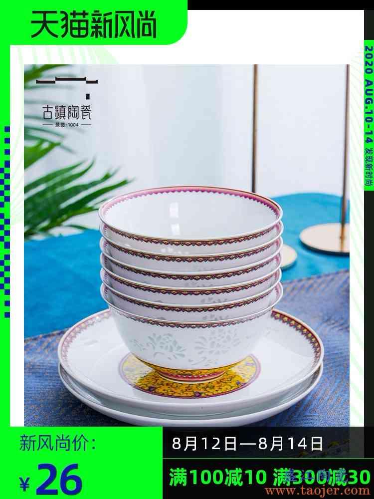 古镇陶瓷景德镇碗单个简约创意个性家用瓷碗饭碗汤碗盘玲珑瓷餐具