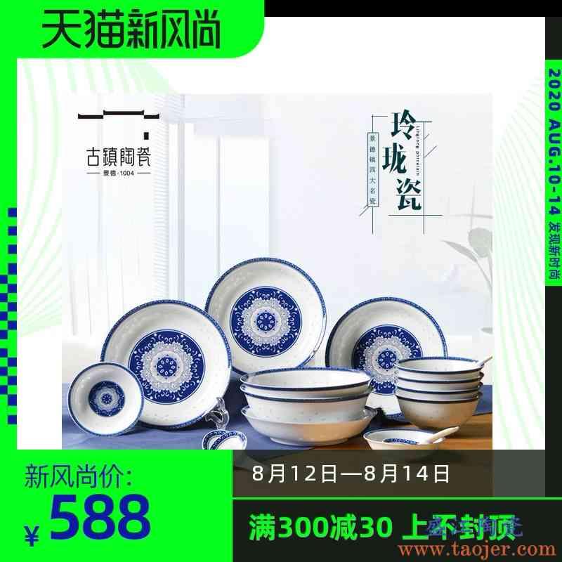 古镇陶瓷景德镇中式家用餐具套装组合白瓷玲珑青花瓷碗碟盘子礼盒