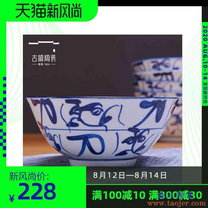 古镇陶瓷中式瓷碗家用面碗吃饭景德镇瓷器手绘刀字碗餐具礼盒套装