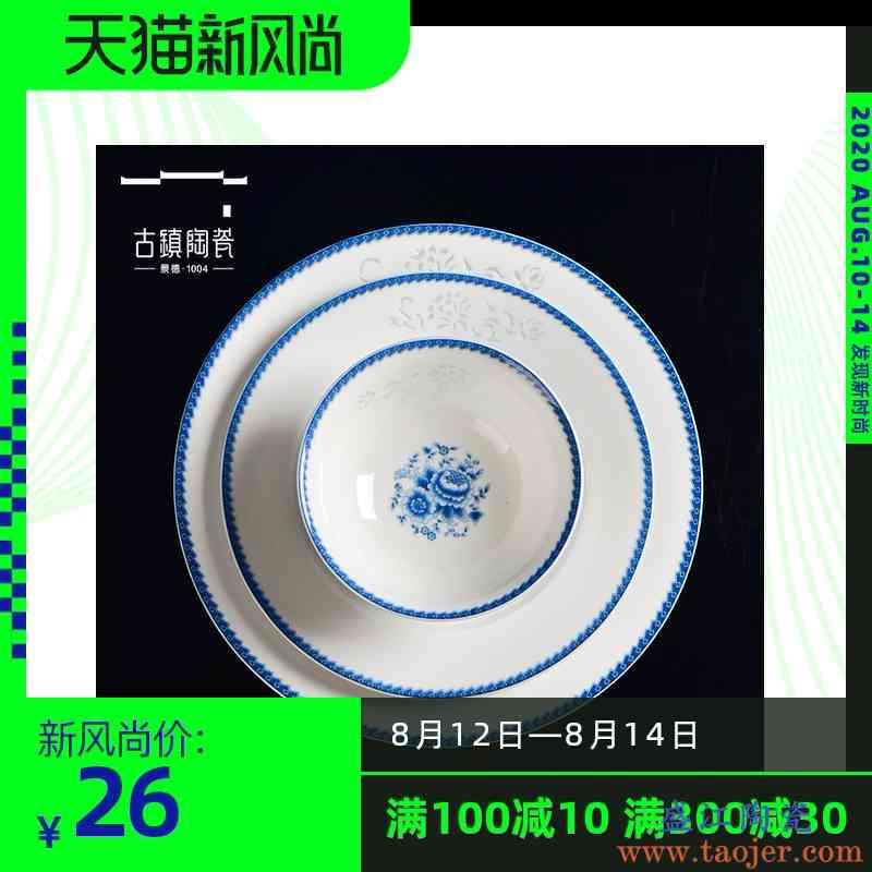 古镇陶瓷景德镇青花瓷中式玲珑高白瓷订婚家用餐具碗碟盘单个散件