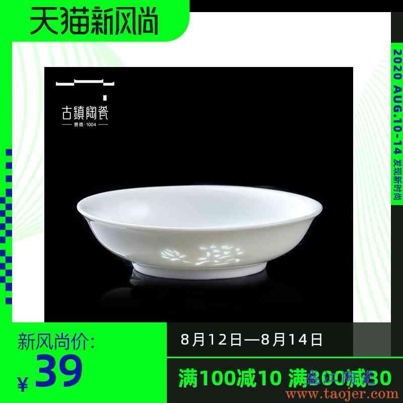 古镇陶瓷景德镇家用骨碟单个白瓷厨房玲珑餐具陶瓷盘4寸味碟