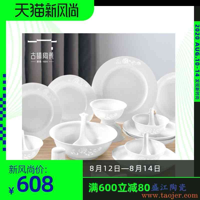 古镇陶瓷餐具套装碗盘家用玲珑瓷碗碟套碗陶瓷结婚送礼礼盒简约碗
