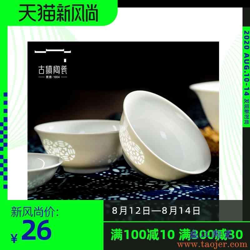 古镇陶瓷景德镇家用碗碟盘瓷碗餐具套装白瓷饭碗汤碗盘子单个陶瓷