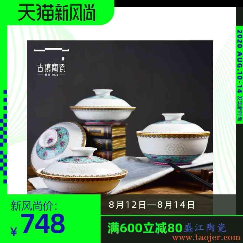 古镇陶瓷 景德镇陶瓷带盖碗汤碗深盘菜盘盘子珐琅彩吉祥合器餐具
