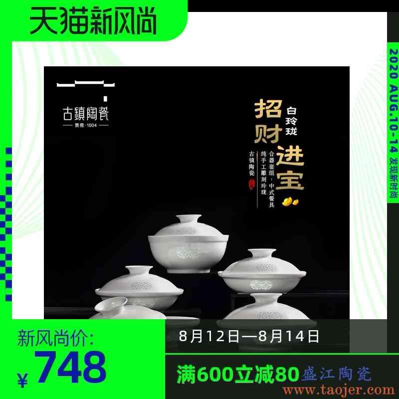 古镇陶瓷景德镇合器汤碗碟子带盖盘子菜盘家用玲珑盖碗碟餐具套装