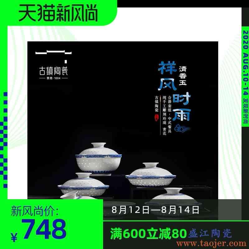 古镇陶瓷 景德镇陶瓷带盖碗汤碗深盘菜盘盘子青花清香玉合器餐具