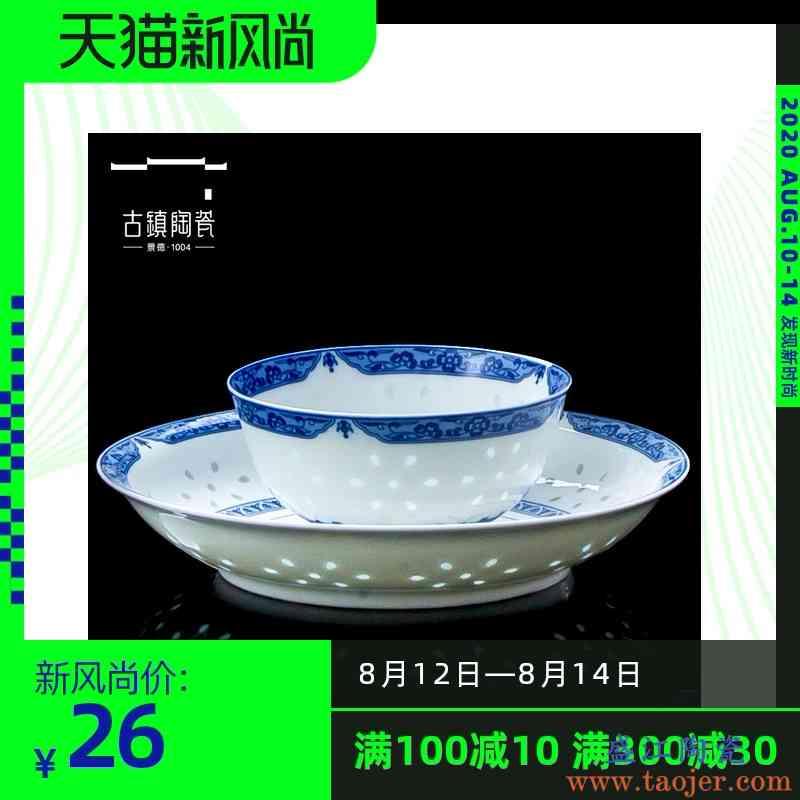 古镇陶瓷 景德镇青花瓷碗碟家用瓷碗饭碗玲珑瓷白瓷单个餐具套装