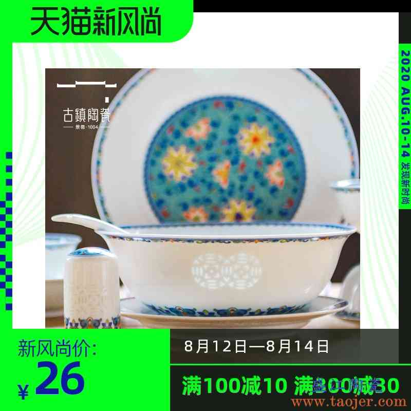 古镇陶瓷 景德镇餐具瓷碗家用饭碗小碗汤碗盘碟套装青花玲珑瓷