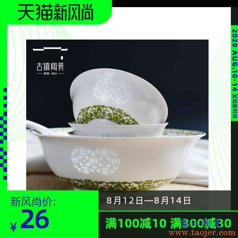 古镇陶瓷 景德镇餐具厨房散件组合中式家用饭碗汤碗碟盘勺釉中彩