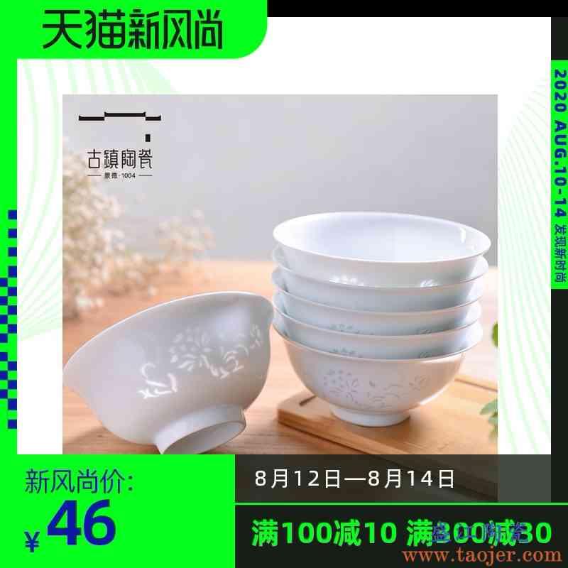 古镇陶瓷景德镇家用吃饭饭碗玲珑白瓷餐具陶瓷碗礼盒套装小碗创意