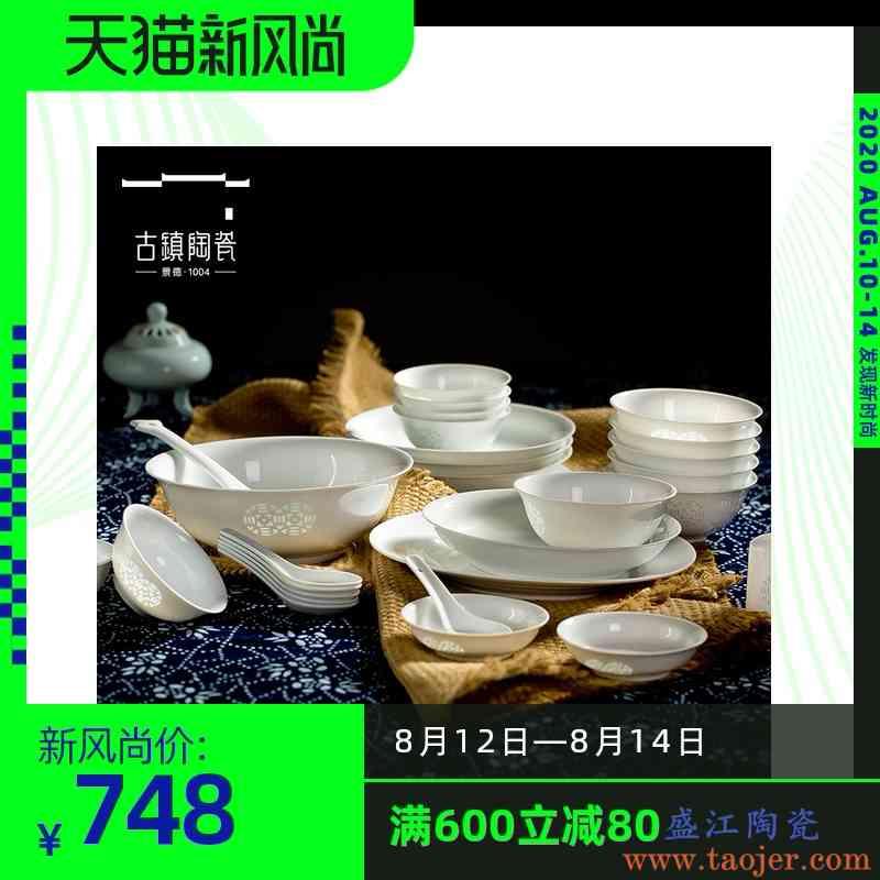 古镇陶瓷景德镇瓷器中式北欧碗盘餐具家用碗碟盘套装乔迁礼物组合