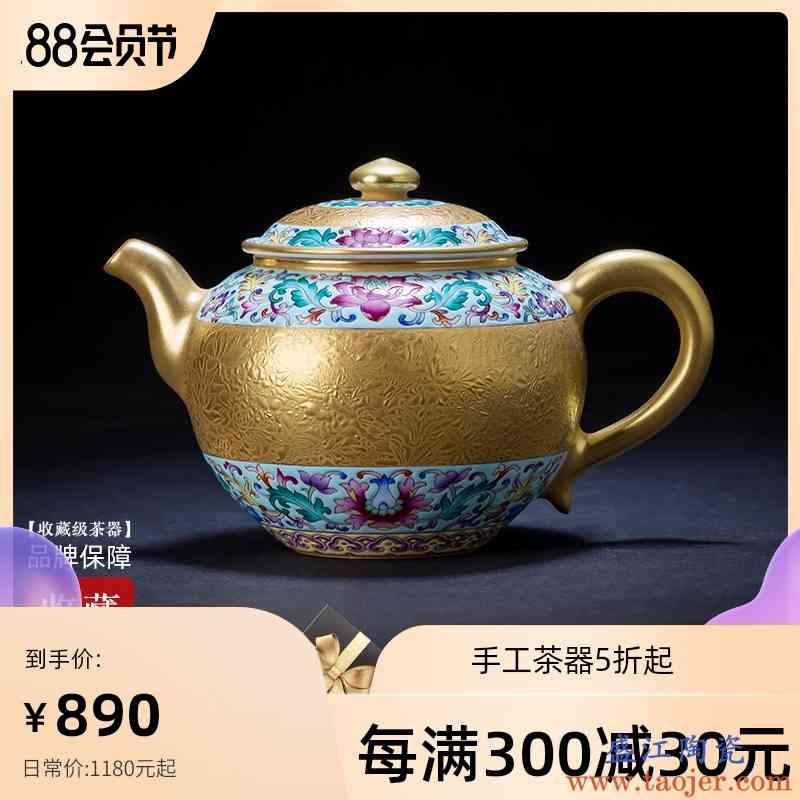 圣大陶瓷功夫茶壶手绘珐琅盘腹堆金花卉纹茶壶套组景德镇手工茶具