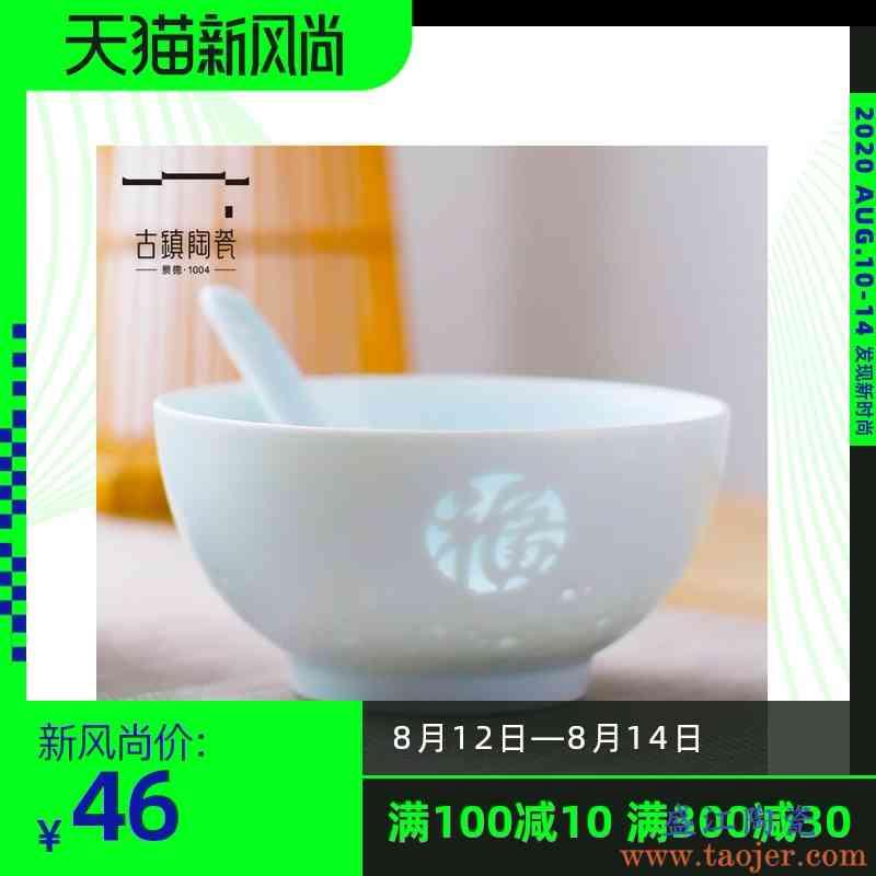 古镇陶瓷 景德镇玲珑瓷高白瓷家用吃饭单个饭碗小碗餐具套装创意