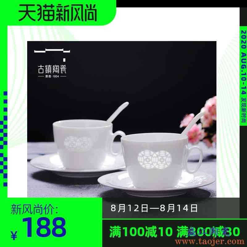 古镇陶瓷景德镇茶具喝茶套杯情侣咖啡杯小杯奶茶杯子家用套装定制
