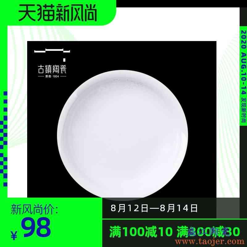 古镇陶瓷景德镇家用餐盘盘子单个白瓷厨房菜盘玲珑餐具陶瓷盘深盘