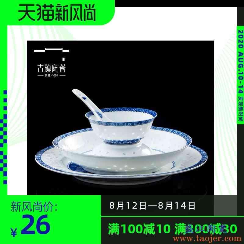 古镇陶瓷 景德镇餐具碗碟家用吃饭青花瓷饭碗汤碗碗盘单个碗套装