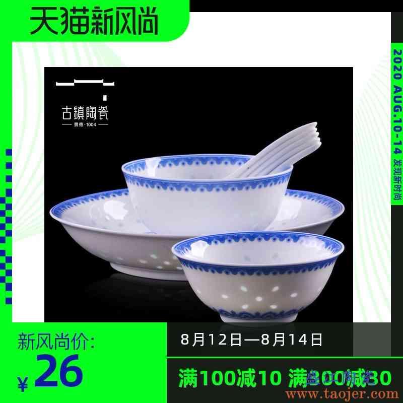 古镇陶瓷 景德镇餐具家用饭碗米饭碗汤碗盘子高白瓷碗碟套装勺子