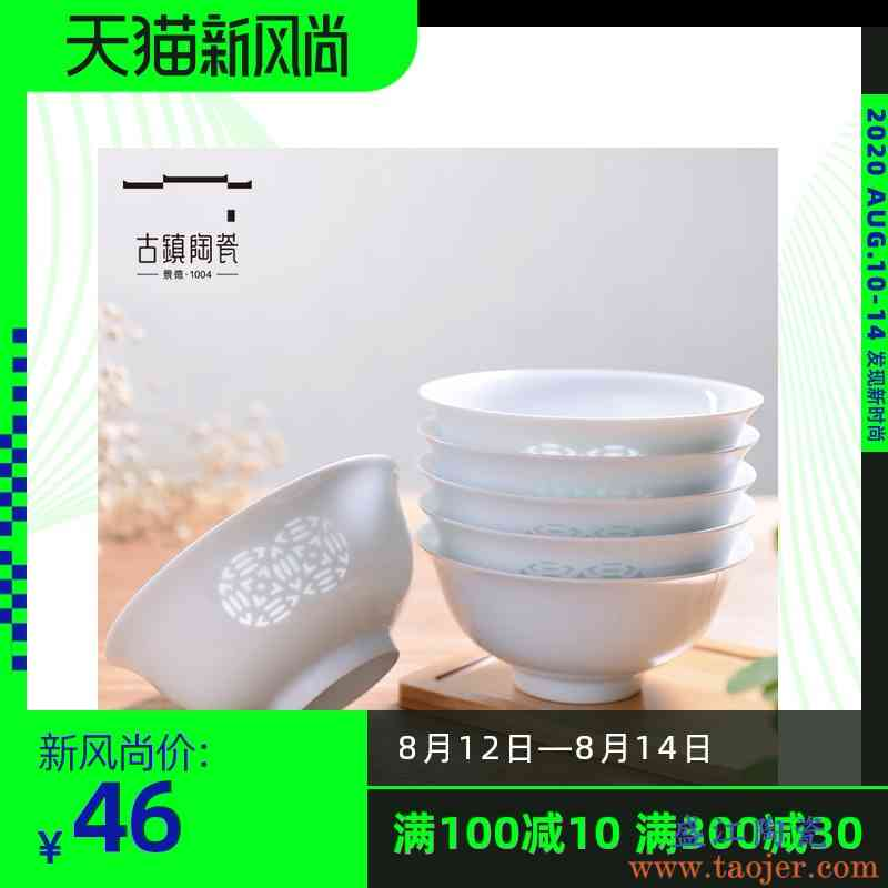 古镇陶瓷饭碗家用中式餐具白瓷厨房瓷碗玲珑简约礼盒送礼品米饭碗