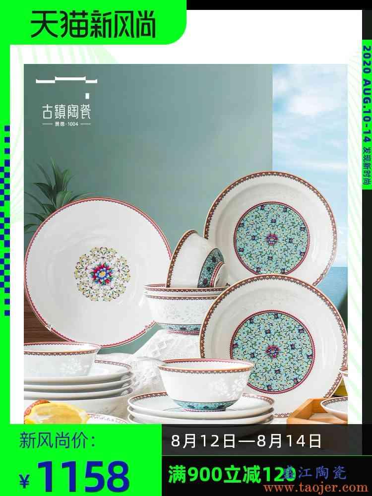 古镇陶瓷碗碟套装家用轻奢景德镇中式玲珑陶瓷餐具套碗套装个性碗